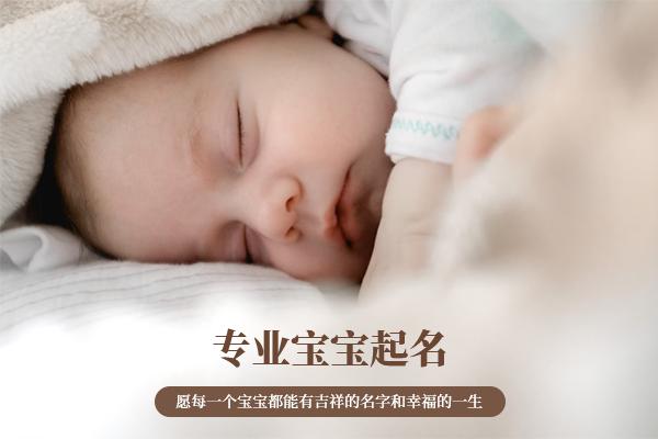 宝宝起名的禁忌